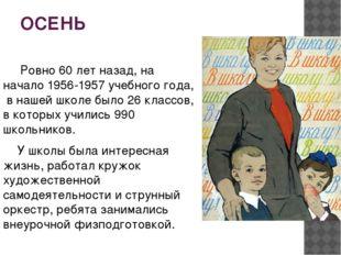 ОСЕНЬ Ровно 60 лет назад, на начало 1956-1957 учебного года, в нашей школе бы
