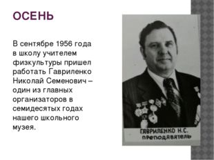 ОСЕНЬ В сентябре 1956 года в школу учителем физкультуры пришел работать Гаври