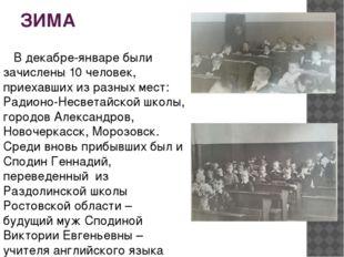 ЗИМА В декабре-январе были зачислены 10 человек, приехавших из разных мест: Р