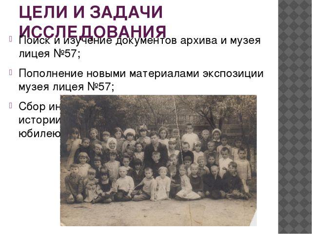 ЦЕЛИ И ЗАДАЧИ ИССЛЕДОВАНИЯ Поиск и изучение документов архива и музея лицея №...