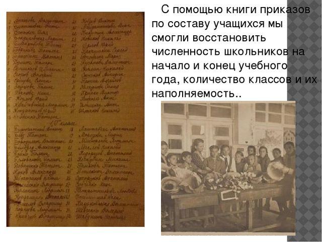 С помощью книги приказов по составу учащихся мы смогли восстановить численно...