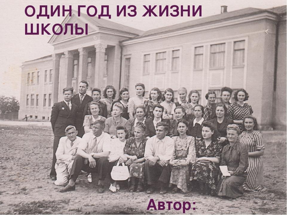 ОДИН ГОД ИЗ ЖИЗНИ ШКОЛЫ Автор: Екшикеева Альфия 10Б класс МБОУ «Лицей №57»