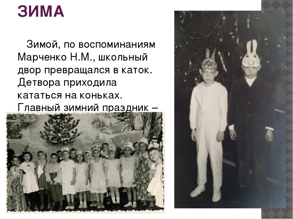 ЗИМА Зимой, по воспоминаниям Марченко Н.М., школьный двор превращался в каток...
