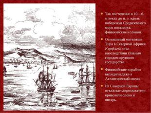 Так постепенно в 10—6-м веках до н. э. вдоль побережья Средиземного моря появ