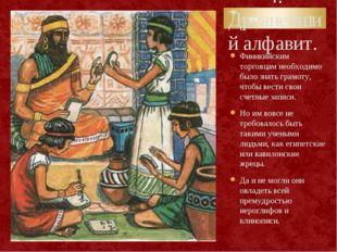4. Древнейший алфавит. Финикийским торговцам необходимо было знать грамоту, ч