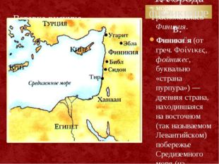 1. Города финикийцев. На восточном побережье Средиземного моря располагалась