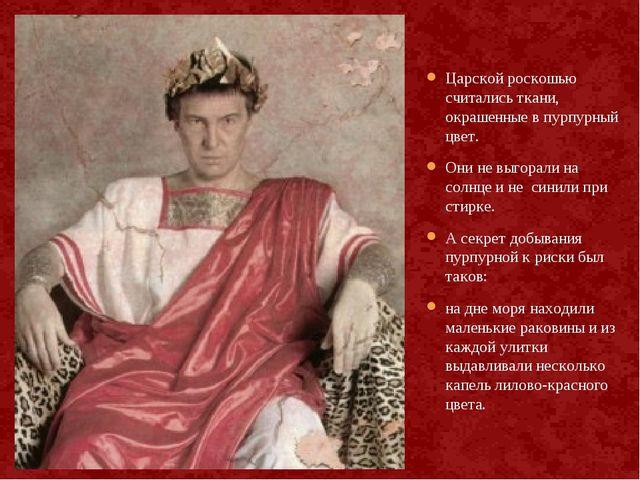 Царской роскошью считались ткани, окрашенные в пурпурный цвет. Они не выгорал...