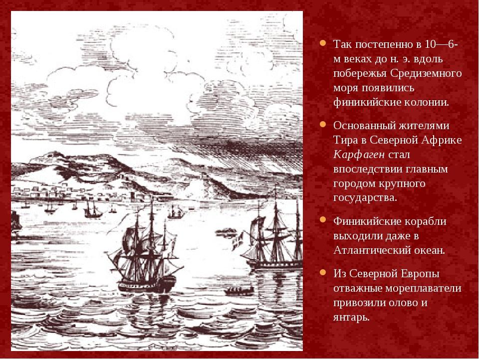 Так постепенно в 10—6-м веках до н. э. вдоль побережья Средиземного моря появ...