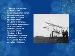 Первым достаточно длительным и устойчивым стал полет аппарата тяжелее воздух