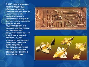 В 1875 году в одном из храмов Индии был обнаружен трактат, написанный в IV ве
