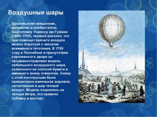 Воздушные шары Бразильский священник, математик и изобретатель Бартоломеу Лор
