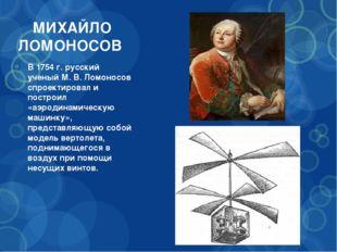 МИХАЙЛО ЛОМОНОСОВ В 1754 г. русский ученый М. В. Ломоносов спроектировал и по