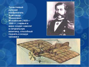 Талантливый русский изобретатель Александр Федорович Можайский (1825—1890 гг.