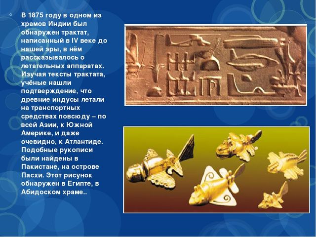 В 1875 году в одном из храмов Индии был обнаружен трактат, написанный в IV ве...