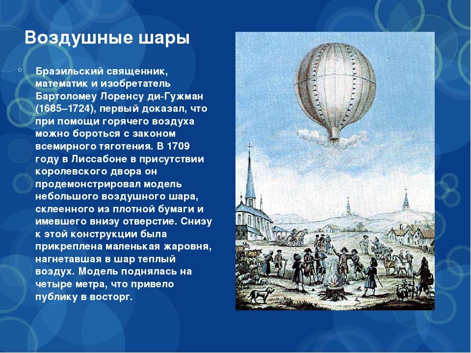 Воздушные шары Бразильский священник, математик и изобретатель Бартоломеу Лор...
