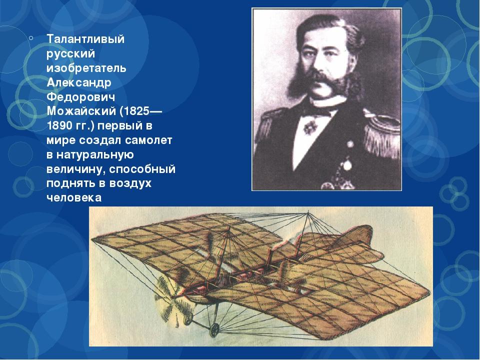 Талантливый русский изобретатель Александр Федорович Можайский (1825—1890 гг....