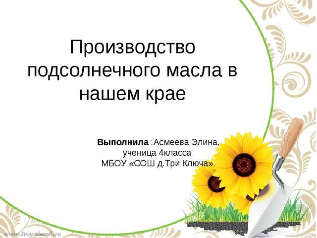 Производство подсолнечного масла в нашем крае Выполнила :Асмеева Элина, учени...