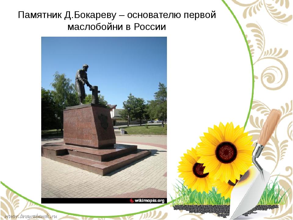 Памятник Д.Бокареву – основателю первой маслобойни в России
