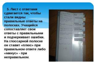 5. Лист с ответами сдвигается так, чтобы стали видны правильные ответы на по