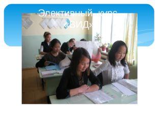 Элективный курс «ВИД»