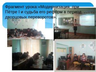 Фрагмент урока:«Модернизация при Пётре I и судьба его реформ в период дворцов