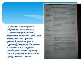 1. Листы глоссарного обучения, на которых отпечатаны(написаны) термины, поня