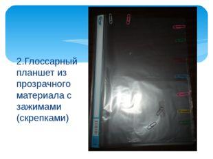 2.Глоссарный планшет из прозрачного материала с зажимами (скрепками)