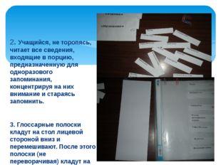 2. Учащийся, не торопясь, читает все сведения, входящие в порцию, предназнач