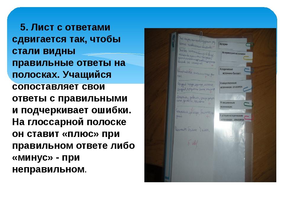5. Лист с ответами сдвигается так, чтобы стали видны правильные ответы на по...