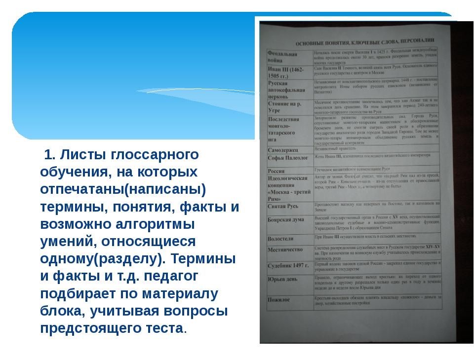 1. Листы глоссарного обучения, на которых отпечатаны(написаны) термины, поня...