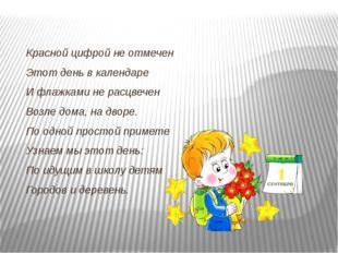 Красной цифрой не отмечен Этот день в календаре И флажками не расцвечен Возл