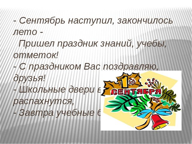- Сентябрь наступил, закончилось лето -  Пришел праздник знаний, учебы, от...