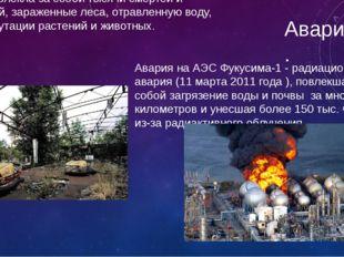 Авария на Чернобыльской АЭС (26 апреля 1986 года) повлекла за собой тысячи см