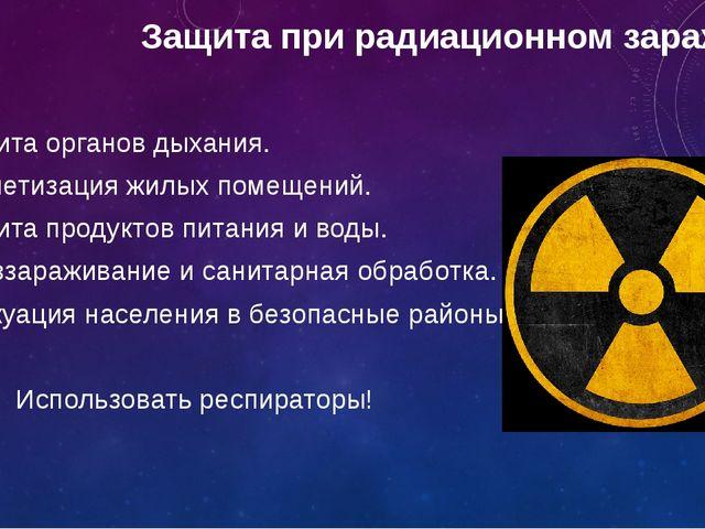 Защита при радиационном заражении. 1) Защита органов дыхания. 2) Герметизация...
