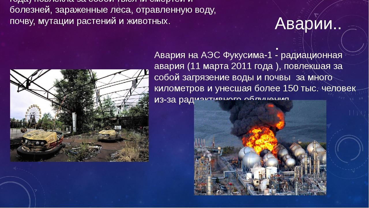 Авария на Чернобыльской АЭС (26 апреля 1986 года) повлекла за собой тысячи см...