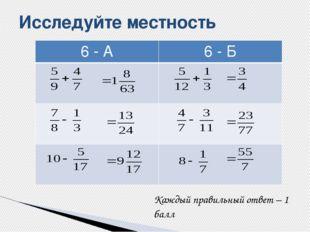 Исследуйте местность Каждый правильный ответ – 1 балл 6 - А 6 - Б