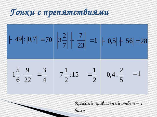 Гонки с препятствиями Каждый правильный ответ – 1 балл