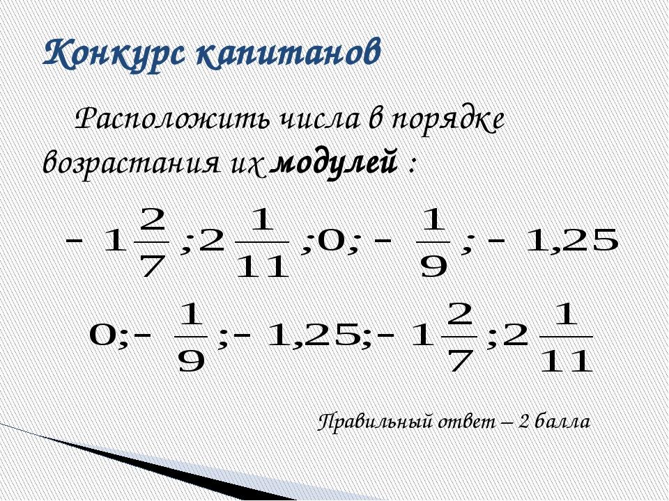Расположить числа в порядке возрастания их модулей : Конкурс капитанов Прав...