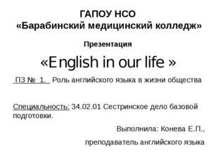 ГАПОУ НСО «Барабинский медицинский колледж» Презентация «English in our life