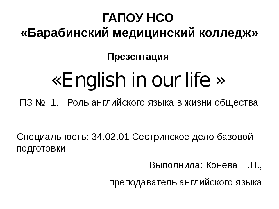 ГАПОУ НСО «Барабинский медицинский колледж» Презентация «English in our life...