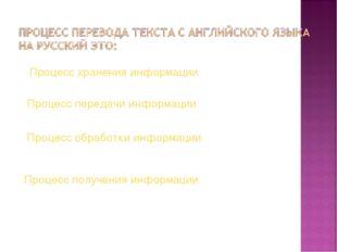 Процесс обработки информации Процесс хранения информации Процесс получения ин