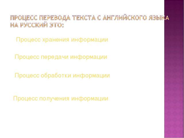 Процесс обработки информации Процесс хранения информации Процесс получения ин...
