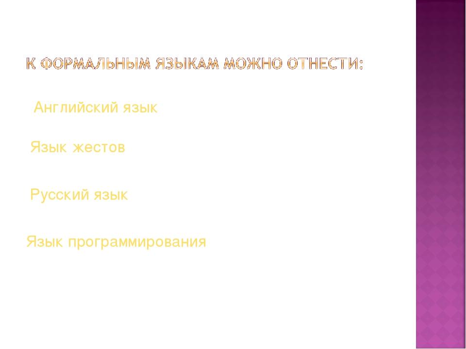 Русский язык Английский язык Язык программирования Язык жестов