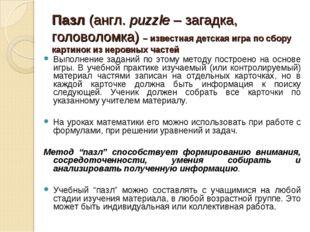 Пазл (англ. puzzle – загадка, головоломка) – известная детская игра по сбору