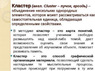 Кластер (англ. Cluster – пучок, гроздь) – объединение нескольких однородных э