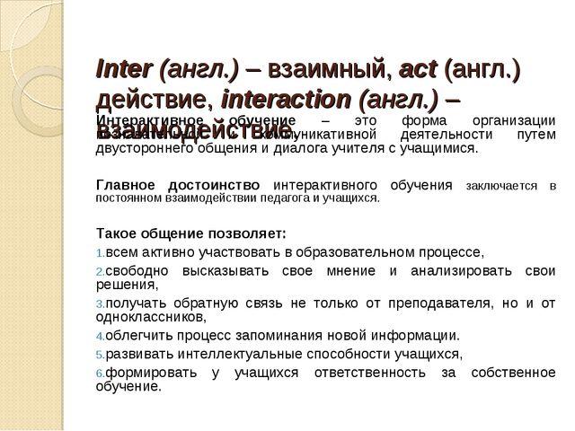 Inter (англ.) – взаимный, act (англ.) действие, interaction (англ.) – взаимо...