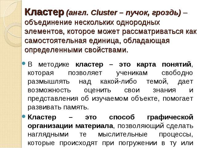 Кластер (англ. Cluster – пучок, гроздь) – объединение нескольких однородных э...