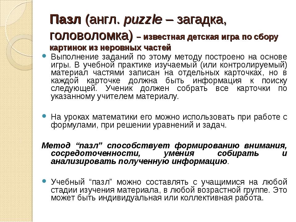 Пазл (англ. puzzle – загадка, головоломка) – известная детская игра по сбору...