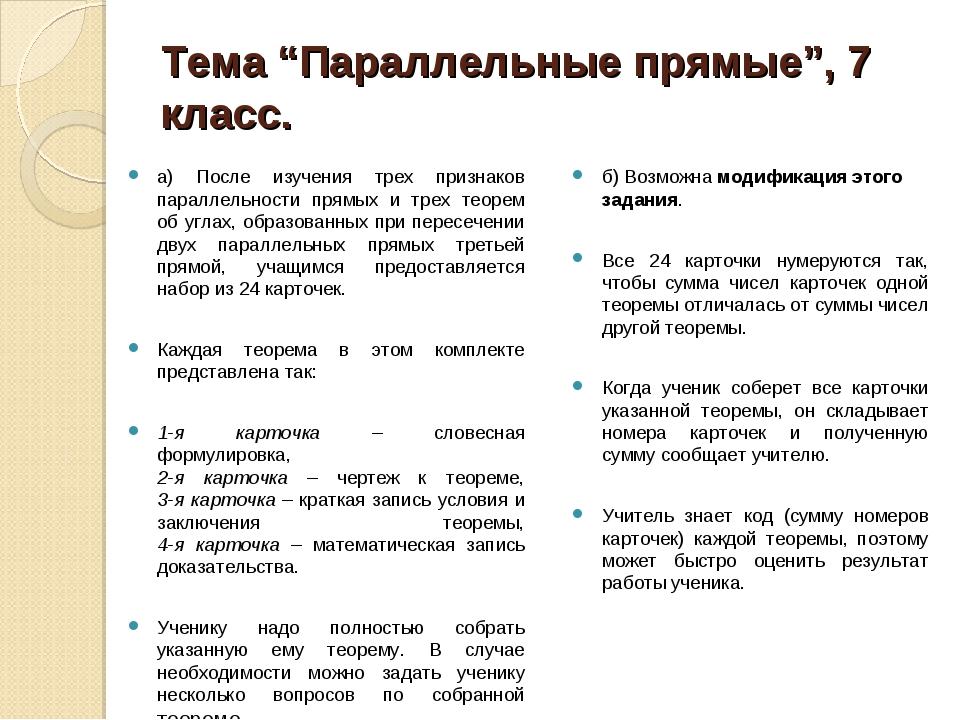"""Тема """"Параллельные прямые"""", 7 класс. а) После изучения трех признаков паралле..."""