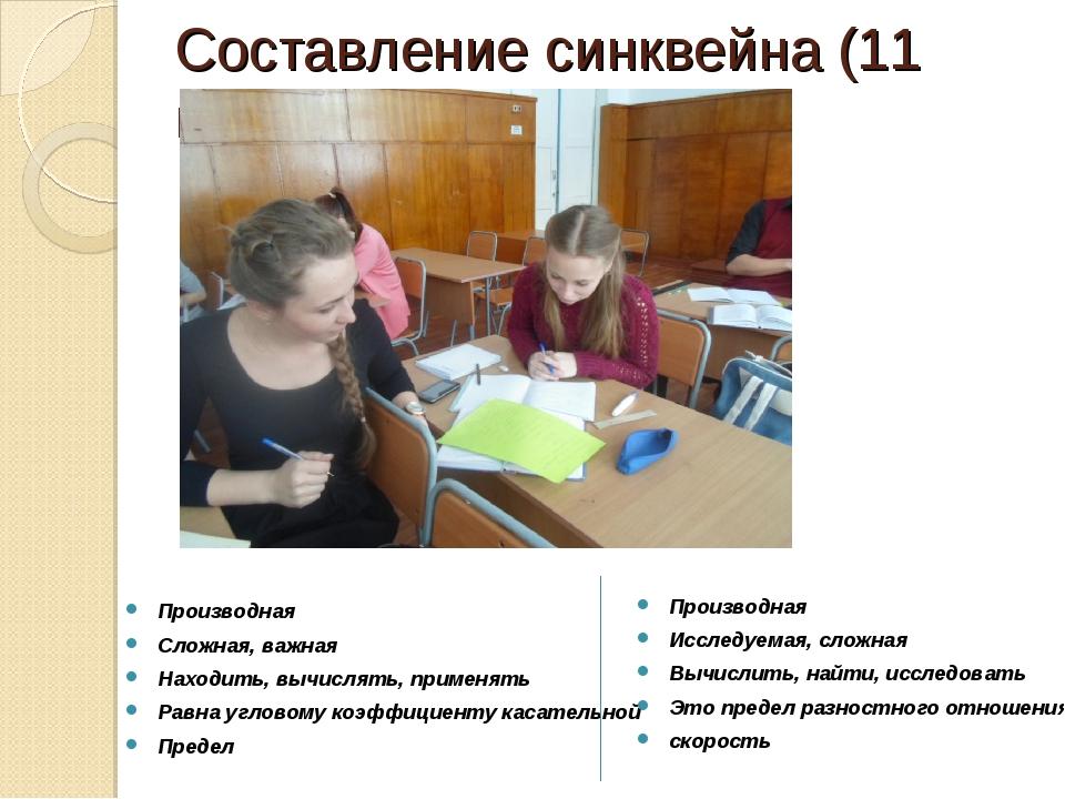 Составление синквейна (11 класс) Производная Сложная, важная Находить, вычисл...